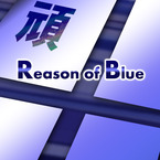 Reason of Blue / 頑なP